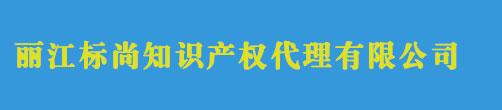 丽江商标注册_代理_申请